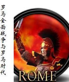罗马全面战争与罗马时代
