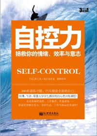 自控力(拯救你的情绪、效率与意志)