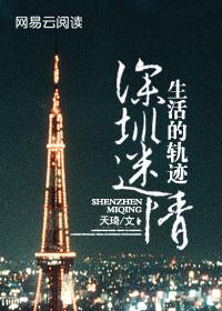 深圳迷情:生活的轨迹