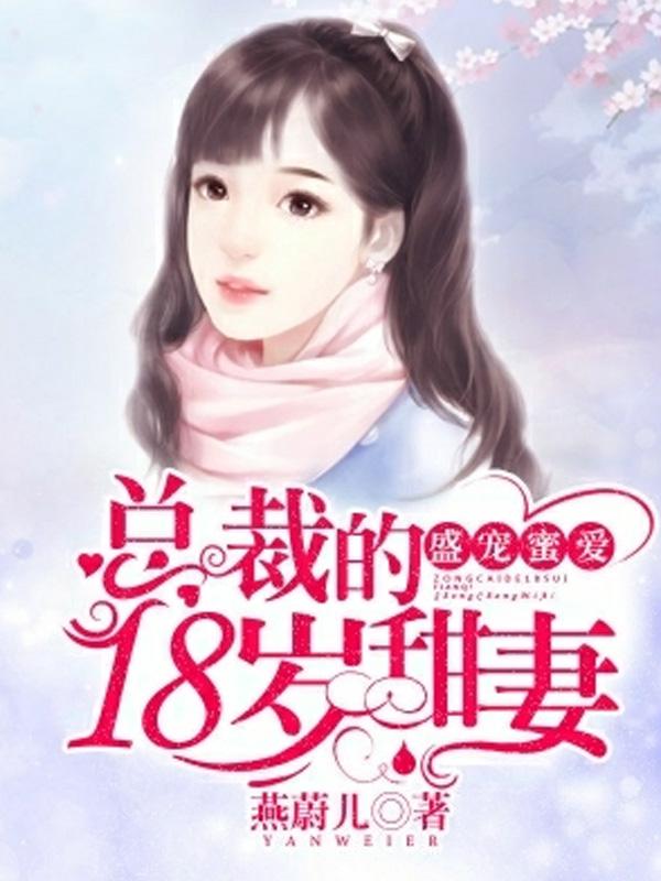 盛宠蜜爱:总裁的18岁甜妻
