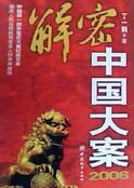 解密中国大案2006