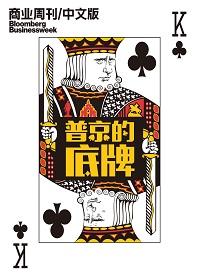 商业周刊/中文版:普京的底牌