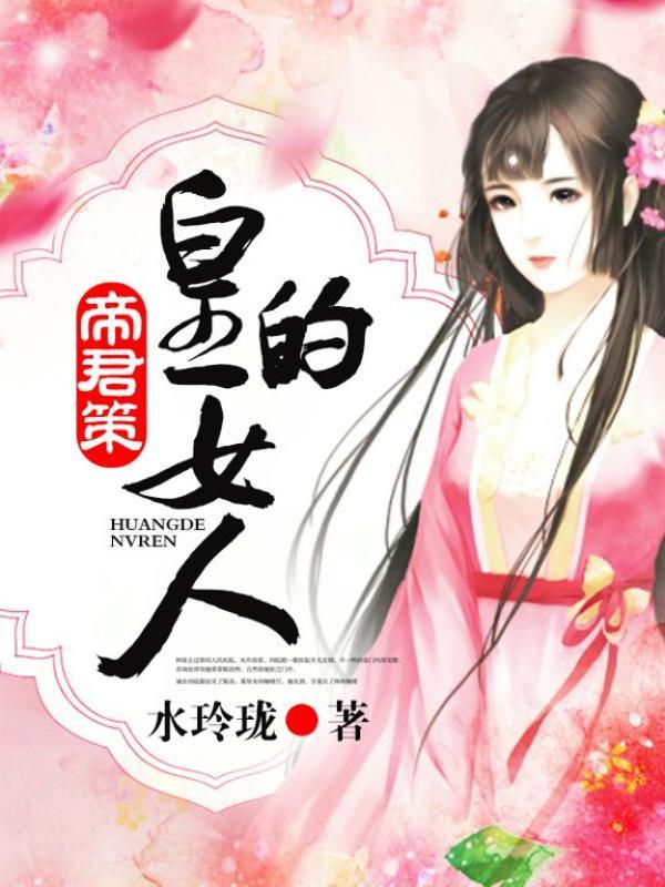 帝君策:皇的女人