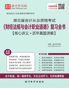 湖北省会计从业资格考试《财经法规与会计职业道德》复习全书【核心讲义+历年真题详解】