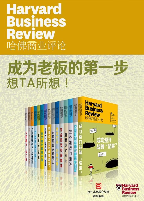 哈佛商业评论·成为老板的第一步:想TA所想!【精选必读系列】(全15册)