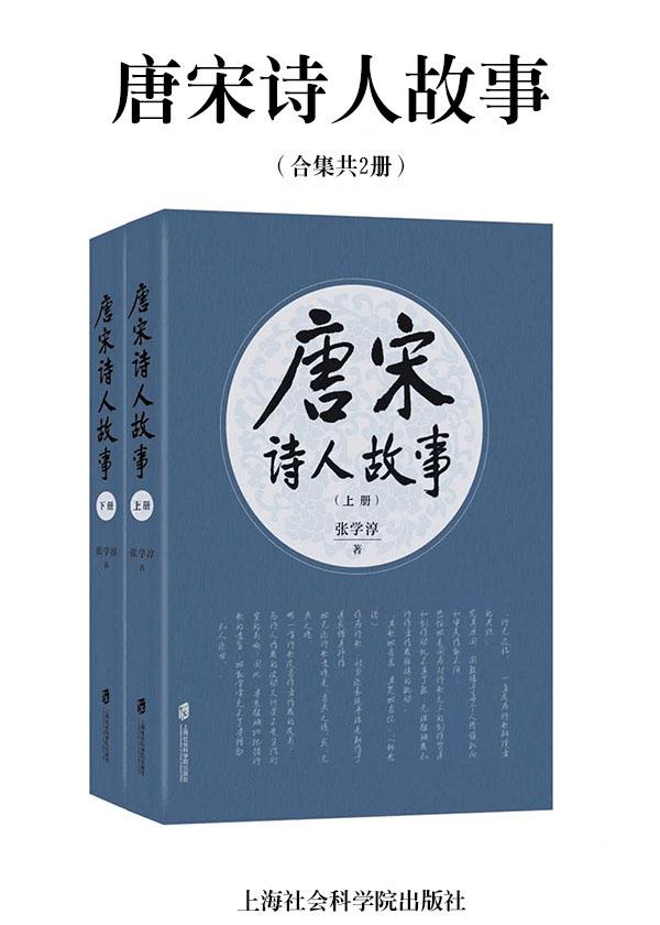 唐宋诗人故事(合集共2册)