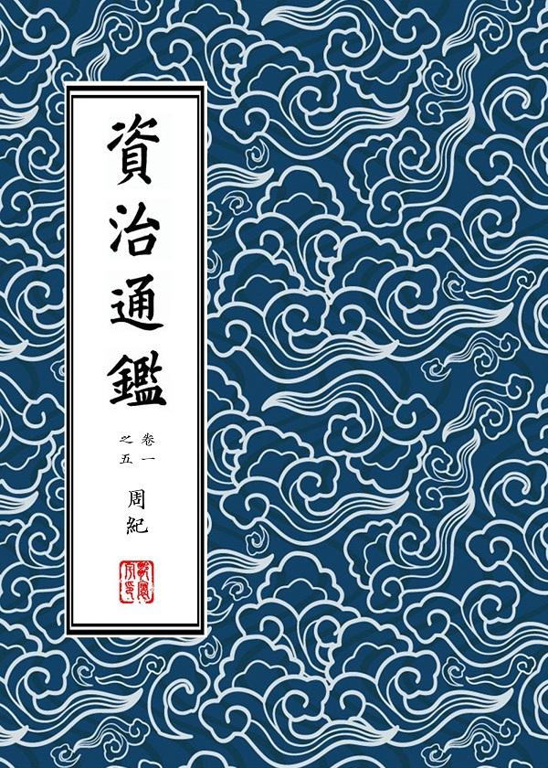 資治通鑑·繁體豎排版(胡三省注)冊一