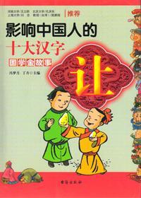 让·影响中国人的十大汉字