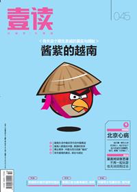 《壹读》2014年第10期(总第45期)