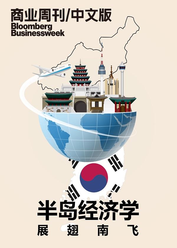 商业周刊/中文版:半岛经济学:展翅南飞