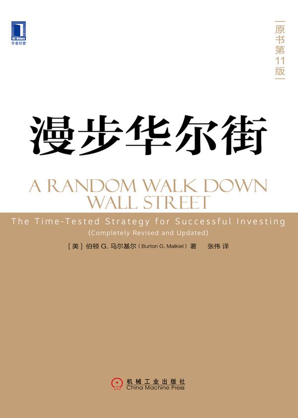 漫步华尔街(原书第11版)