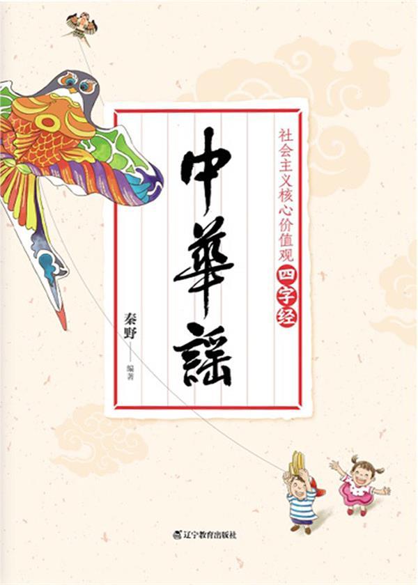 中华谣——社会主义核心价值观四字经