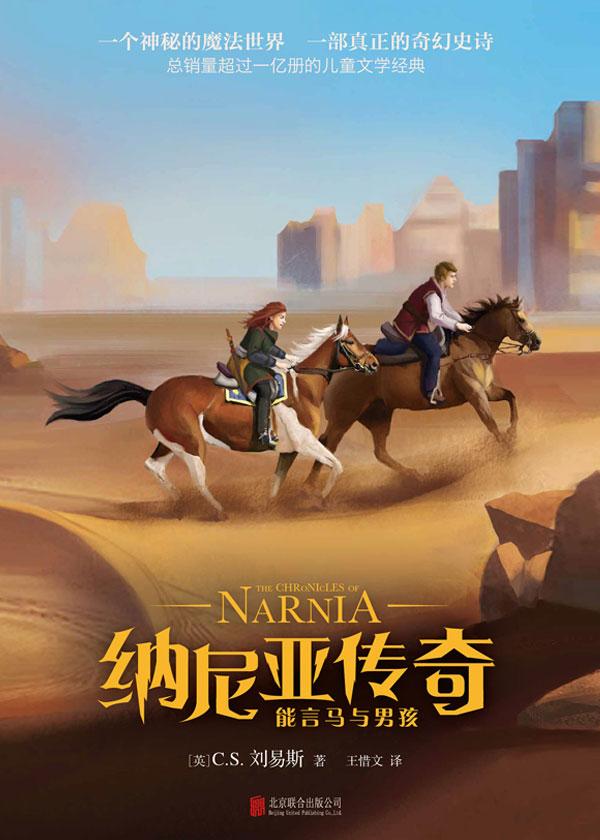 纳尼亚传奇:能言马与男孩