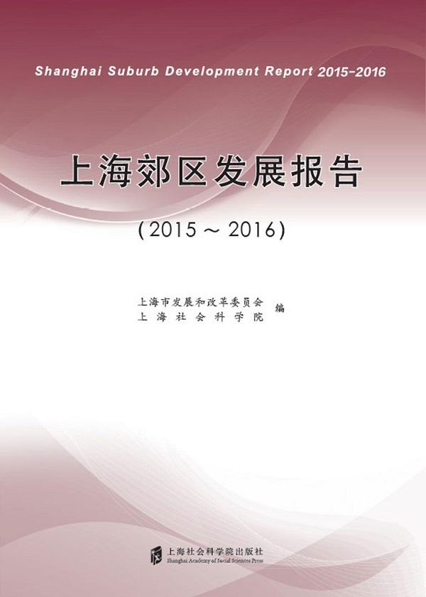 上海郊区发展报告2015~2016