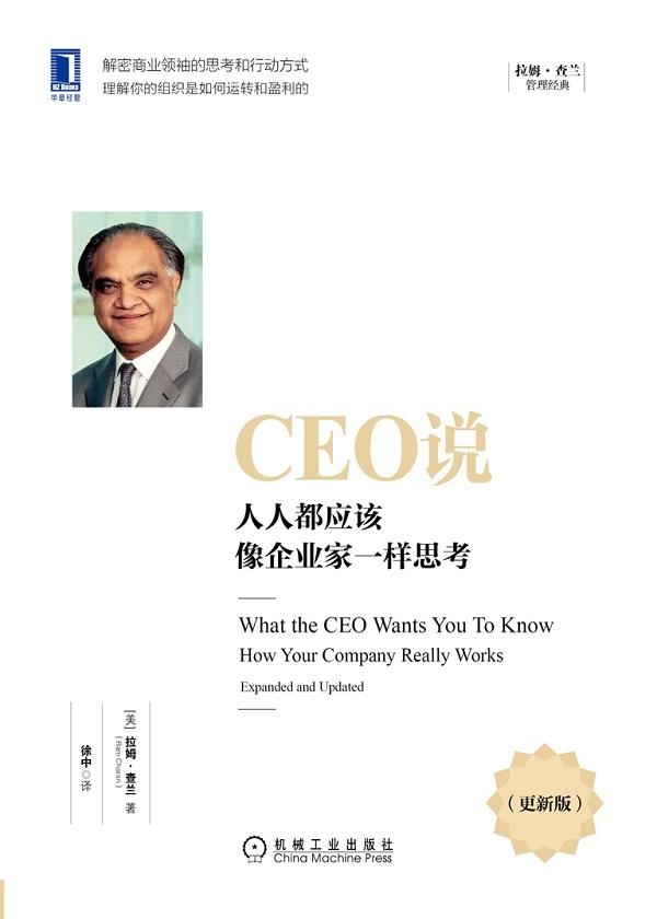 CEO说:人人都应该像企业家一样思考(更新版)