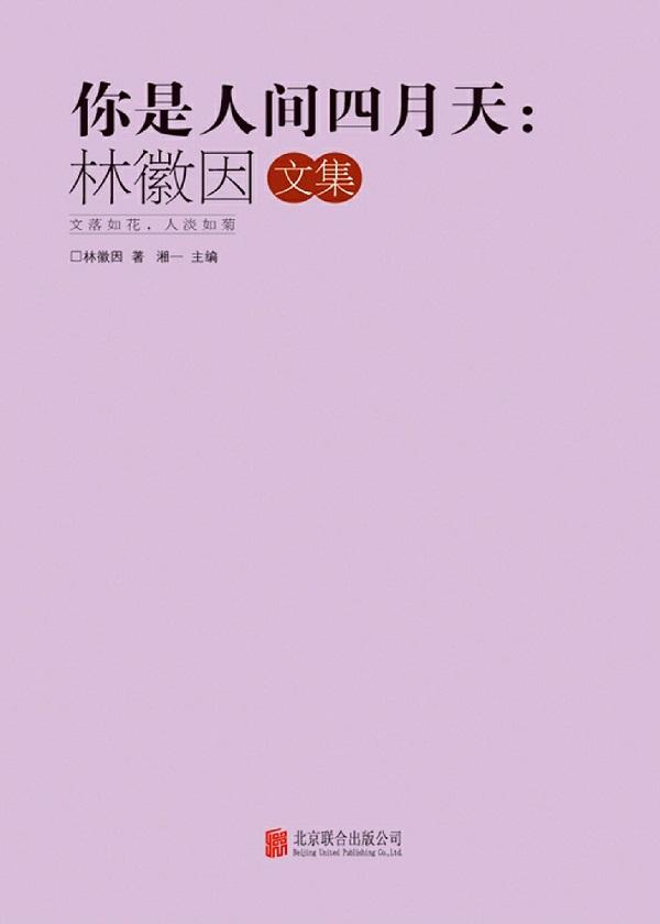 你是人间四月天:林徽因文集