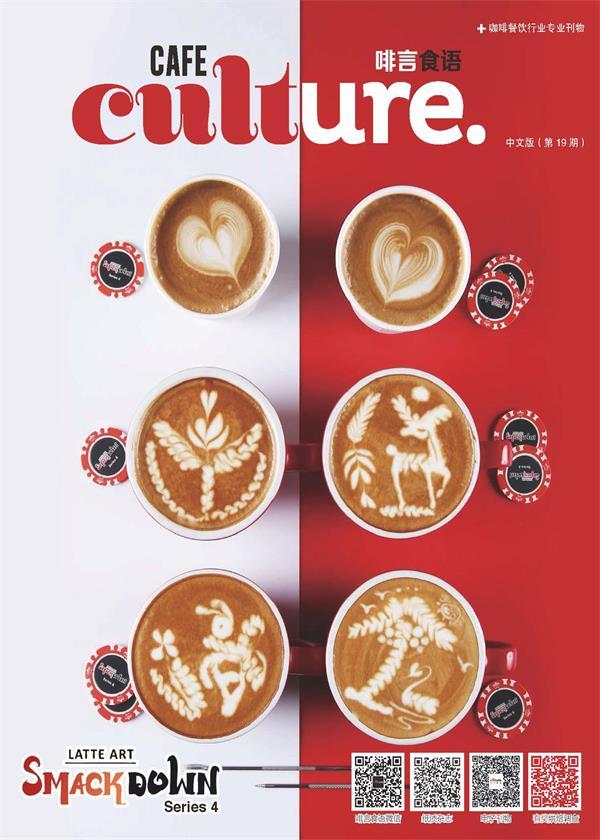 《Cafe Culture|啡言食语》中文版 第19期