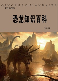 恐龙知识百科