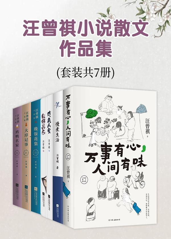 汪曾祺小说散文作品集(套装共7册)