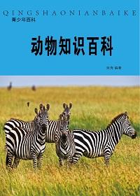 动物知识百科
