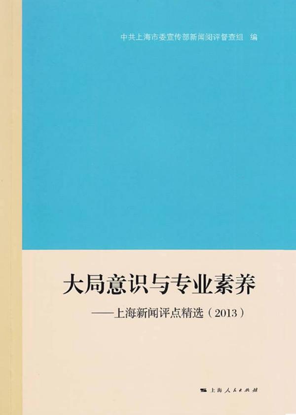 大局意识与专业素养——上海新闻评点精选(2013)