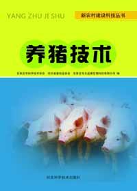 新农村建设科技丛书——养猪技术