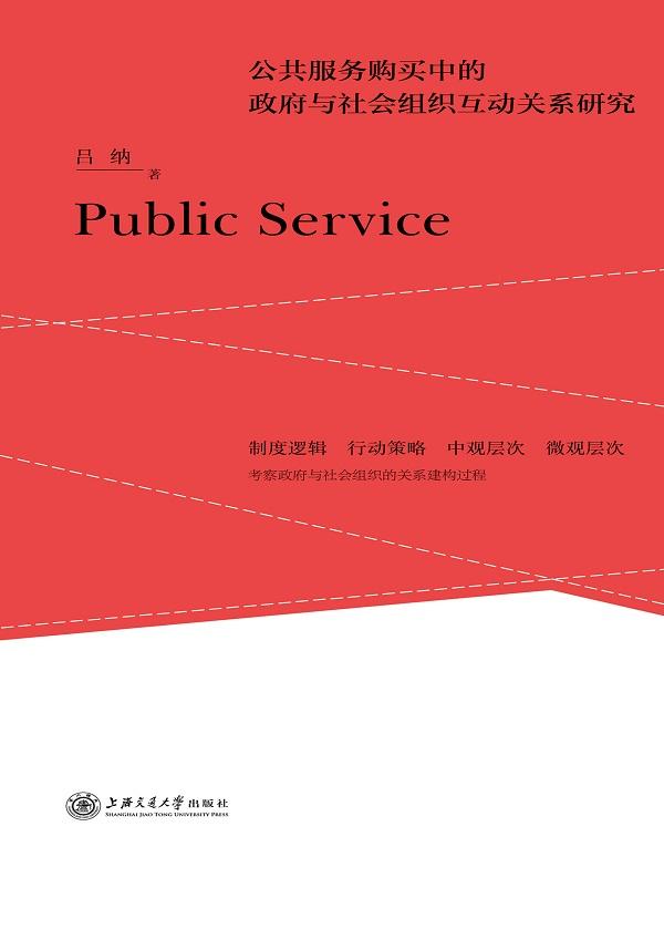 公共服务购买中的政府与社会组织互动关系研究