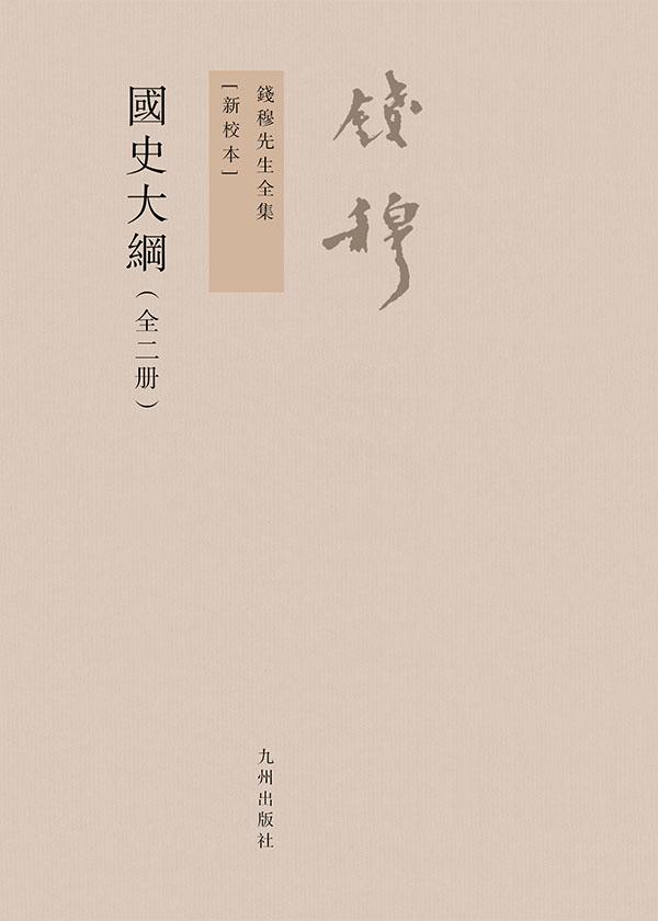 钱穆先生全集(新校本):国史大纲(全2册)