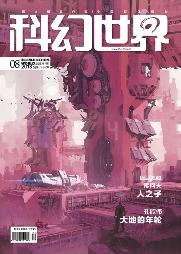 《科幻世界》2018年第8期