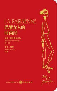巴黎女人的时尚经(你不必生在巴黎,也可以拥有巴黎女人般的时尚魅力)