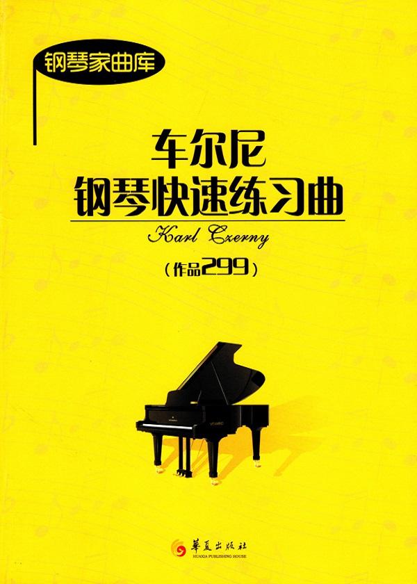 钢琴家曲库:车尔尼钢琴快速练习曲(作品299)