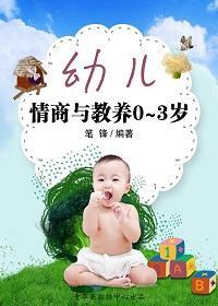 幼儿情商与教养0~3岁