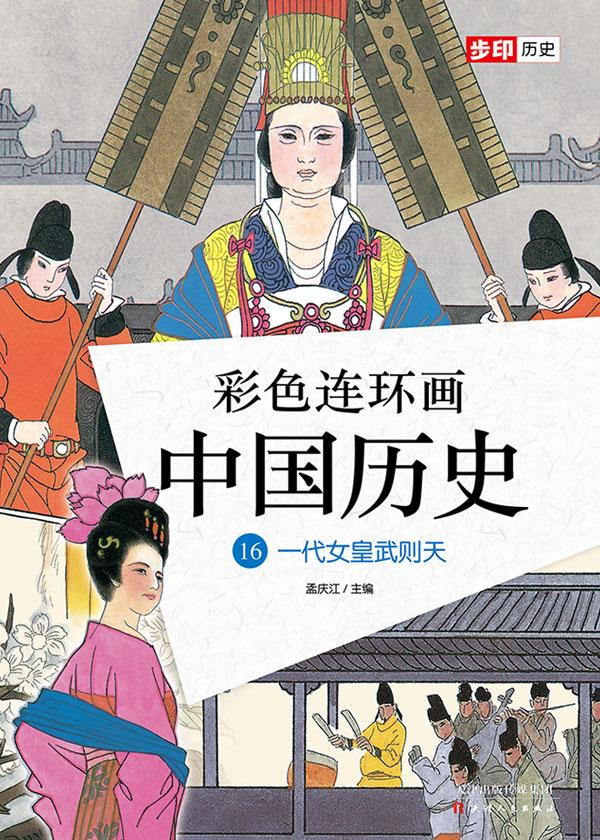 彩色连环画中国历史16