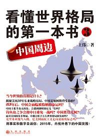 看懂世界格局的第一本书3——中国周边
