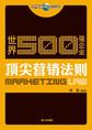 世界500强企业顶尖营销法则