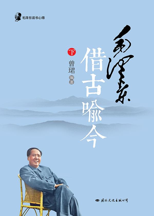 毛泽东读书心得·毛泽东借古喻今(下)