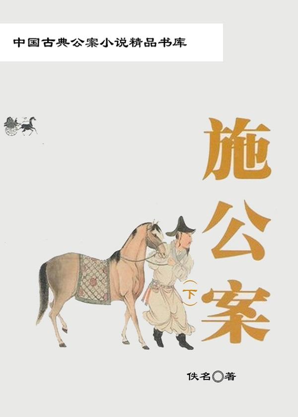 中国古典公案小说精品书库——施公案(下)