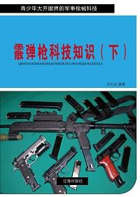 霰弹枪科技知识(下)