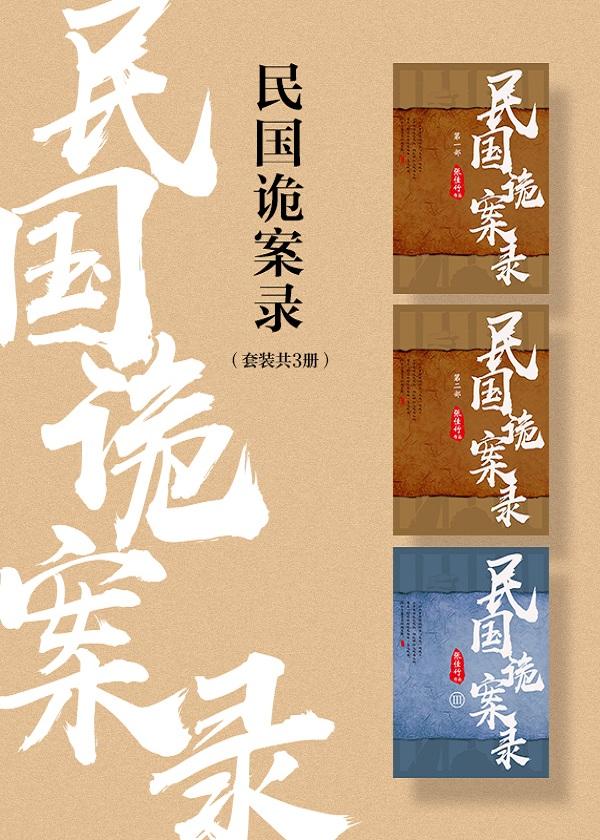 民国诡案录(套装共3册)