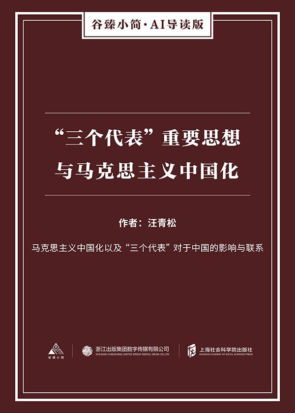 """""""三个代表""""重要思想与马克思主义中国化(谷臻小简·AI导读版)"""