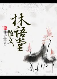 林语堂散文