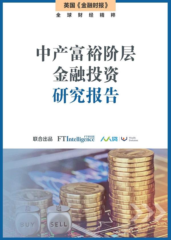 中产富裕阶层金融投资研究报告