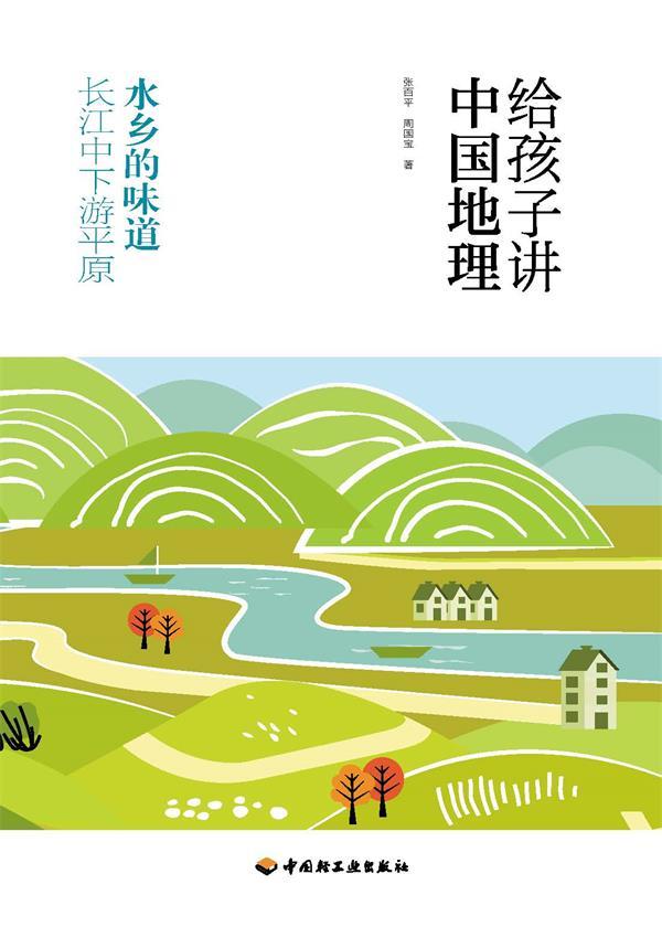 给孩子讲中国地理:水乡的味道 长江中下游平原