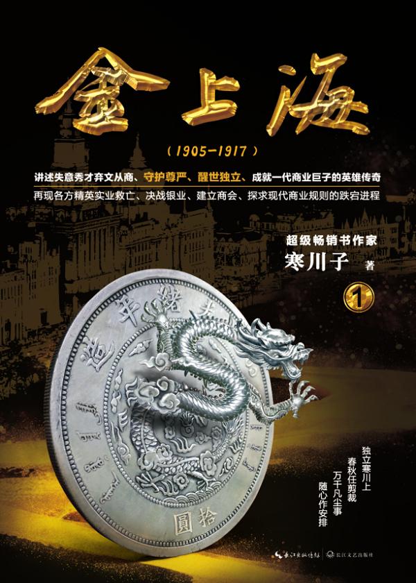 金上海·卷一 作者:寒川子