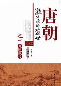唐朝:激荡的盛世之一开国前传