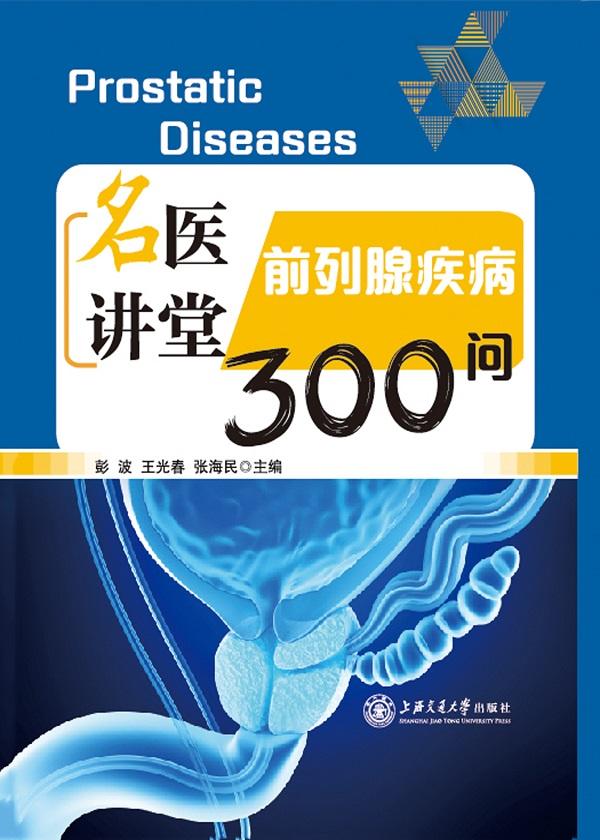 名医讲堂:前列腺疾病300问
