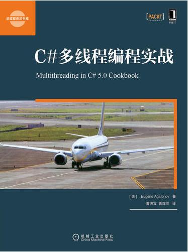 C#多线程编程实战