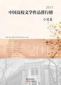2019中国高校文学作品排行帮_2011中国高校文学作品排行榜 散文卷