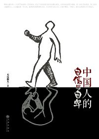 中国人的自信与自卑