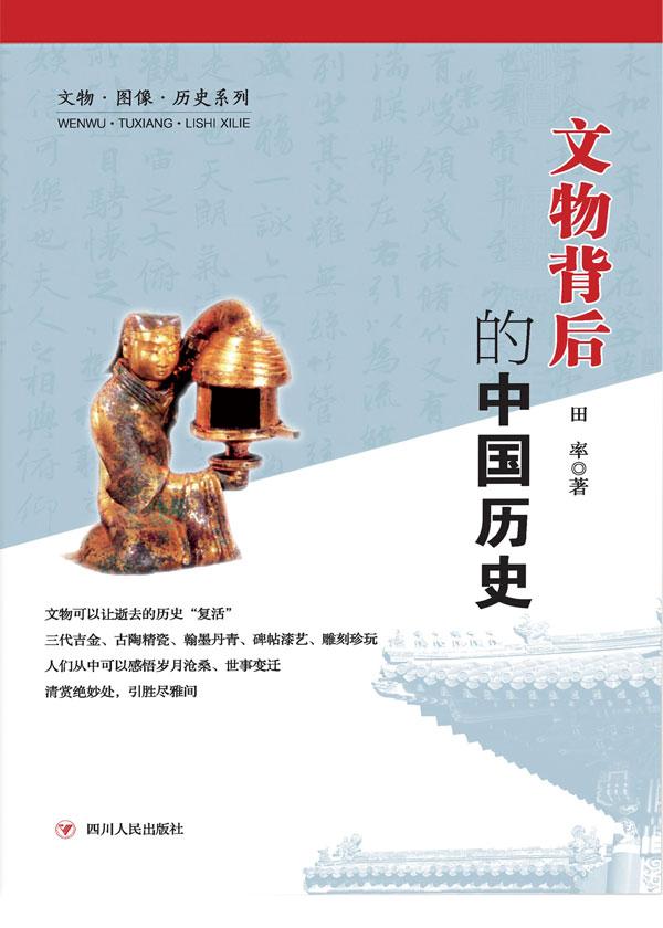 文物背后的中国历史